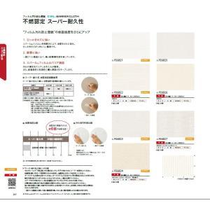 壁紙クロス サンゲツ FE FE6821 FE6822 FE6823 FE6824 FE6825 FE6826 FE6827|interior-lifeplus