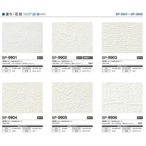 壁紙クロス サンゲツ SP SP9901の商品画像