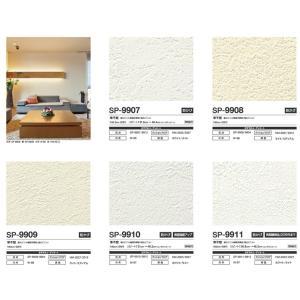 壁紙クロス サンゲツ SP SP9907 SP9909 SP9910 SP9911 SP9912