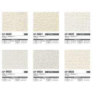 壁紙クロス サンゲツ SP SP9921 SP9922 SP9923 SP9924