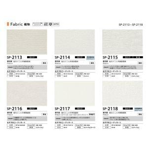 壁紙クロス サンゲツ SP2113 SP2114 SP2115 SP2116 SP2117 SP2118 SP2119 SP2120 SP2121 SP2122 SP2123 SP2124