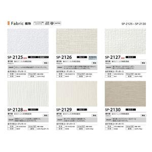 壁紙クロス サンゲツ SP2125 SP2126 SP2127 SP2128 SP2129 SP2130 SP2131 SP2132
