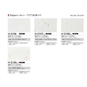 壁紙クロス サンゲツ SP2156 SP2157 SP2158 SP2159 SP2160 SP2161 SP2162 SP2163 SP2164 SP2165