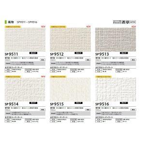 壁紙クロス サンゲツ SP SP9511 SP9512 SP9513 SP9514 SP9515 SP9516 SP9517 SP9518 SP9519 SP9520 SP9521 SP9522