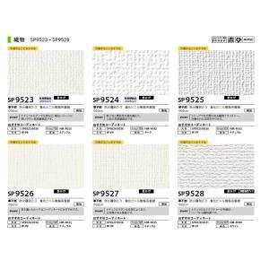 壁紙クロス サンゲツ SP SP9523 SP9524 SP9525 SP9526 SP9527 SP9528  SP9529  SP9530 SP9531 SP9532 SP9533 SP9534|interior-lifeplus