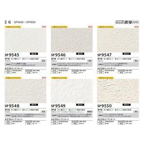 壁紙クロス サンゲツ SP SP9545 SP9546 SP9547 SP9548 SP9549 SP9550 SP9551 SP9552 SP9553 SP9554 SP9555 SP9556|interior-lifeplus