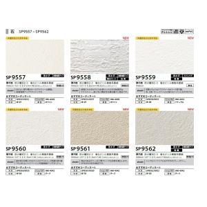 壁紙クロス サンゲツ SP SP9557 SP9558 SP9559 SP9560 SP9561 SP9562|interior-lifeplus