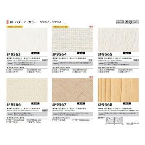 壁紙クロス サンゲツ SP SP9563 SP9564 SP9565 SP9566 SP9567 SP9568 SP9569 SP9570 SP9571 SP9572 SP9573 SP9574|interior-lifeplus