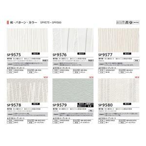 壁紙クロス サンゲツ SP SP9575 SP9576 SP9577 SP9578 SP9579 SP9580 SP9581 SP9582 SP9583 SP9584 SP9585 SP9586|interior-lifeplus