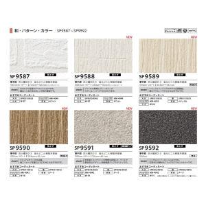 壁紙クロス サンゲツ SP SP9587 SP9588 SP9589 SP9590 SP9591 SP9592|interior-lifeplus