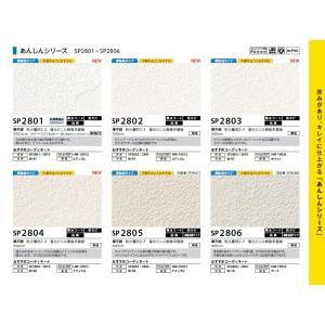 壁紙クロス サンゲツ SP SP2801 SP2802 SP2803 SP2804 SP2805 SP2806 SP2807 SP2808 SP2809 SP2810|interior-lifeplus