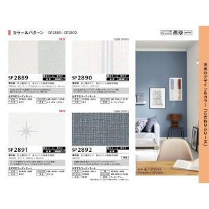 壁紙クロス サンゲツ SP SP2889 SP2890 SP2891 SP2892 SP2893 SP2894 SP2895 SP2896 SP2897|interior-lifeplus