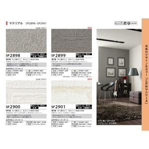 壁紙クロス サンゲツ SP SP2898 SP2899 SP2900 SP2901 SP2902 SP2903 SP2904 SP2905|interior-lifeplus