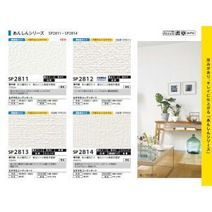 壁紙クロス サンゲツ SP SP2811 SP2812 SP2813 SP2814 SP2815 SP2816 SP2817 SP2818|interior-lifeplus