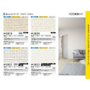壁紙クロス サンゲツ SP SP2819 SP2820 SP2821 SP2822 SP2823 SP2824 SP2825|interior-lifeplus