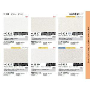 壁紙クロス サンゲツ SP SP2826 SP2827 SP2828 SP2829 SP2830 SP2831 SP2832 SP2833 SP2834 SP2835 SP2836 SP2837|interior-lifeplus