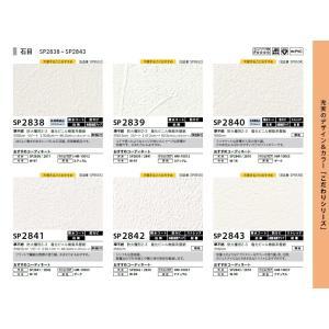 壁紙クロス サンゲツ SP SP2838 SP2839 SP2840 SP2841 SP2842 SP2843 SP2844 SP2845 SP2846 SP2847 SP2848 SP2849|interior-lifeplus