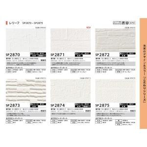 壁紙クロス サンゲツ SP SP2870 SP2871 SP2872 SP2873 SP2874 SP2875 SP2876 SP2877 SP2878|interior-lifeplus