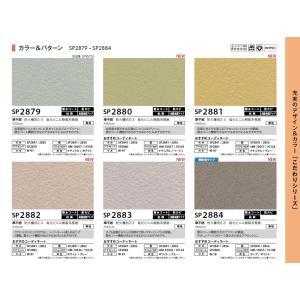 壁紙クロス サンゲツ SP SP2879 SP2880 SP2881 SP2882 SP2883 SP2884 SP2885 SP2886 SP2887 SP2888|interior-lifeplus