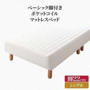 脚付きマットレス ベッド シングル ポケットコイル 脚22cm 安心保障付 ISO9001認証取得工...