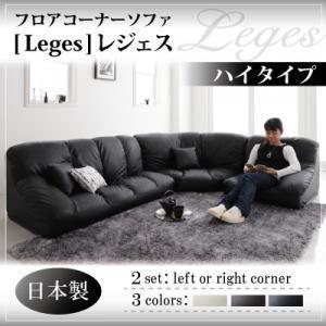 こたつフロアコーナーソファ ソファー【Leges】レジェス ハイタイプ|interior-miyabi