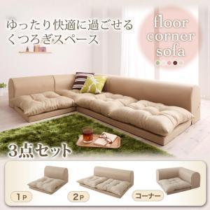 こたつフロアコーナーソファ ソファー【yuffy】ユフィ Aタイプ|interior-miyabi