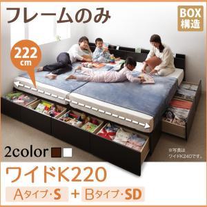 引出し付き 連結収納ベッド  ヴァイトブリック 【フレームのみ】 ワイドキング220 シングルA+セミダブルB