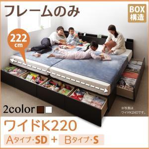 引出し付き 連結収納ベッド  ヴァイトブリック 【フレームのみ】 ワイドキング220 セミダブルA+シングルB