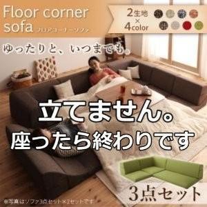 人をダメにするソファ こたつフロアコーナーソファ ソファー【SHALLOW】シャロウ|interior-miyabi