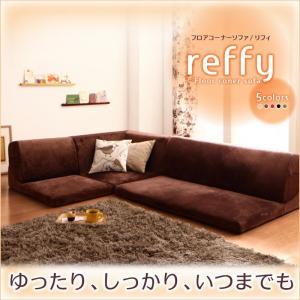 こたつフロアコーナーソファ ソファー【reffy】リフィ|interior-miyabi