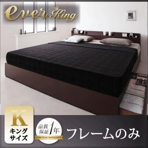 キングサイズ180cm 引き出し付き 棚・コンセント付収納ベッド【EverKing】エヴァーキング 【フレームのみ】キング|interior-miyabi