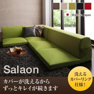洗える!カバーリングこたつフロアコーナーソファ ソファー【Salaon】サラオン|interior-miyabi