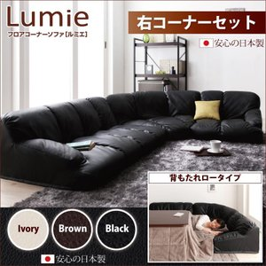 こたつフロアコーナーソファ ソファー【Lumie】ルミエ ロータイプ 右コーナーセット|interior-miyabi