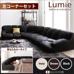 こたつフロアコーナーソファ ソファー【Lumie】ルミエ ロータイプ 左コーナーセット|interior-miyabi