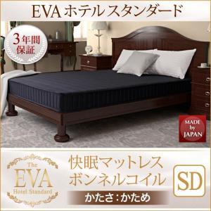日本人技術者設計 快眠マットレス EVA エヴァ ホテルスタンダード ボンネルコイル 硬さかため セミダブル|interior-miyabi