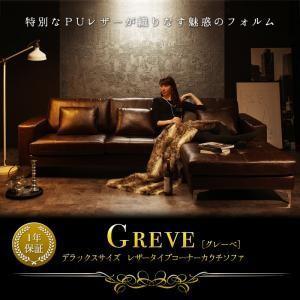 デラックスサイズ レザー 合成皮革タイプコーナーカウチソファ ソファー【Greve】グレーベ|interior-miyabi