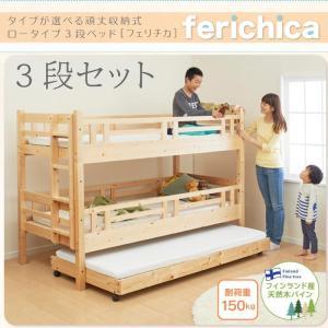 タイプが選べる頑丈ロータイプ収納式3段ベッド【fericica】フェリチカ 三段セットの写真