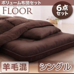 布団セット シングル 6点 極厚15cm敷布団ボリューム布団6点セット【FLOOR 】フロア 羊毛混タイプ シングル|interior-miyabi