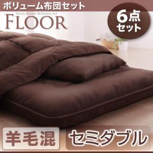 布団セット セミダブル 6点 極厚15cm敷布団ボリューム布団6点セット【FLOOR 】フロア 羊毛混タイプ セミダブル|interior-miyabi