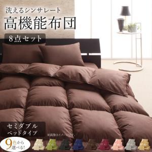 布団セット 羽毛布団 より2倍あったかい 洗える抗菌防臭 シンサレート高機能中綿素材入り布団8点セット ベッドタイプ セミダブル|interior-miyabi