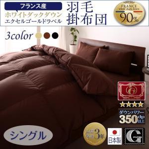 羽毛布団 掛け布団 掛ふとん  日本製防カビ消臭 フランス産ホワイトダックダウンエクセルゴールドラベル  シングル|interior-miyabi