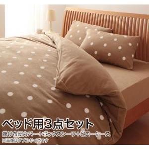 布団カバー おしゃれ 32色柄から選べるスーパーマイクロフリースカバー おしゃれシリーズ ベッド ベット用3点セット セミダブル|interior-miyabi