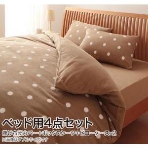 布団カバー おしゃれ 32色柄から選べるスーパーマイクロフリースカバー おしゃれシリーズ ベッド ベット用3点セット ダブル|interior-miyabi