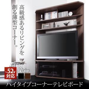 ハイタイプコーナーテレビボード【Nova】ノヴァ|interior-miyabi