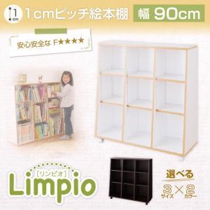 子供部屋に最適!キャスター付1cmピッチ絵本棚【Limpio】リンピオ 90cm|interior-miyabi