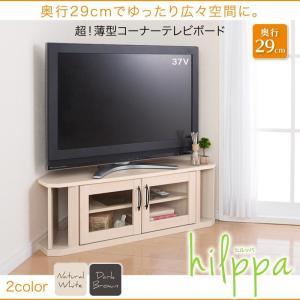 超!薄型コーナーテレビボード テレビ台 TV【hilppa】ヒルッパ|interior-miyabi