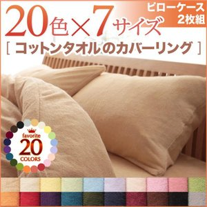 20色から選べる!365日気持ちいい!コットンタオルピローケース 枕カバー 2枚組の写真