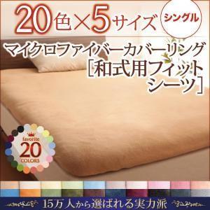 布団カバー マイクロファイバーカバーリング 和式用フィットシーツ シングル interior-miyabi