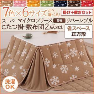 7色×6サイズから選べる! スーパーマイクロフリース 雪柄リバーシブルこたつ掛・敷布団2点セット 省スペース 正方形. (こたつ本体はついてません)|interior-miyabi