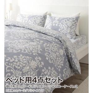 布団カバーセット おしゃれ  ramages ラマージュ ベッド用3点セット クイーン interior-miyabi